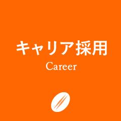 キャリア採用(中途採用)